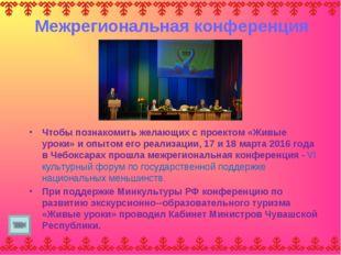 Межрегиональная конференция Чтобы познакомить желающих с проектом «Живые урок