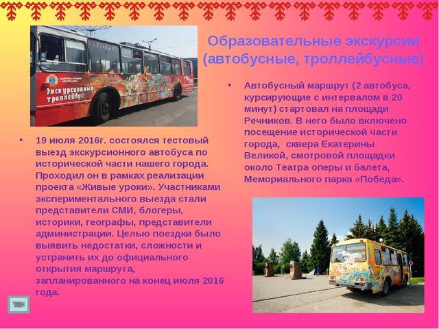 Образовательные экскурсии (автобусные, троллейбусные) 19 июля 2016г. состоялс...