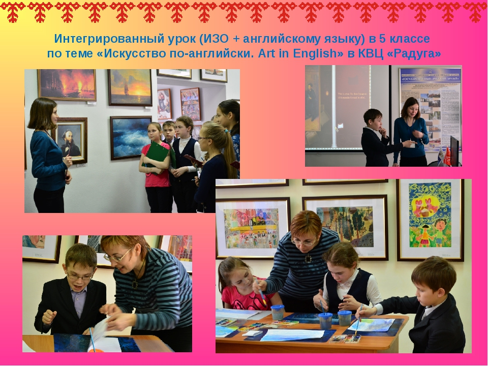 Интегрированный урок (ИЗО + английскому языку) в 5 классе по теме «Искусство...