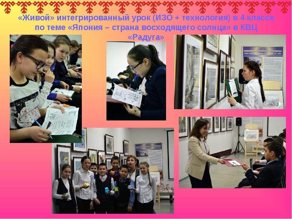 «Живой» интегрированный урок (ИЗО + технология) в 4 классе по теме «Япония –...
