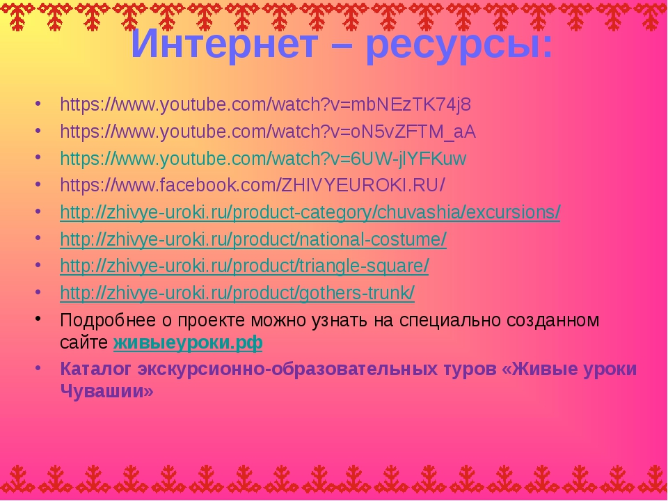 Интернет – ресурсы: https://www.youtube.com/watch?v=mbNEzTK74j8 https://www.y...