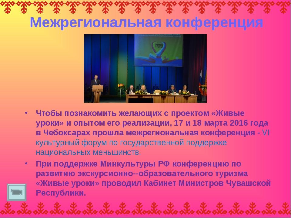 Межрегиональная конференция Чтобы познакомить желающих с проектом «Живые урок...