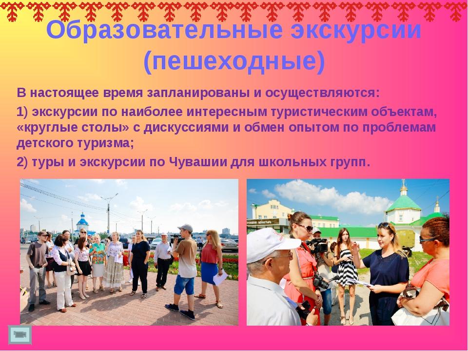 Образовательные экскурсии (пешеходные) В настоящее время запланированы и осущ...
