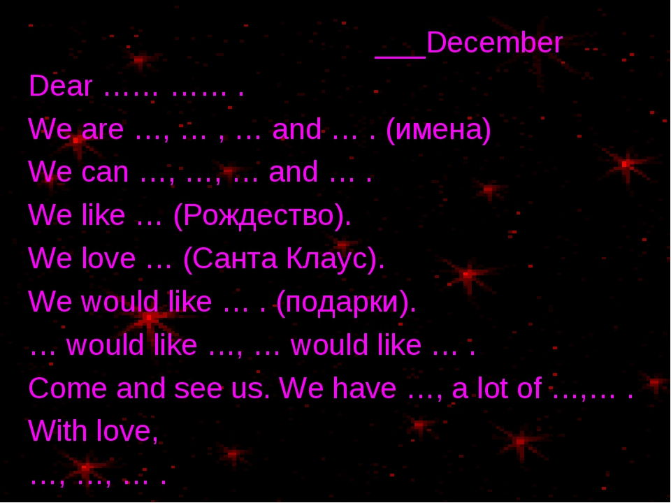 ___December Dear …… …… . We are …, … , … and … . (имена) We can …, …, … and...