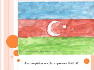 Флаг Азербайджана. Дата принятия: 05.02.1991