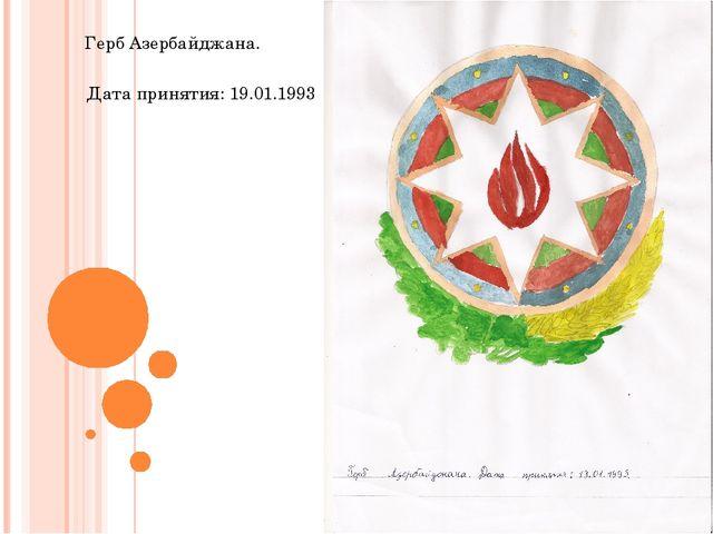 Герб Азербайджана. Дата принятия: 19.01.1993
