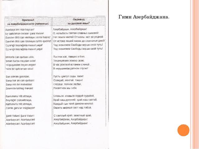Гимн Азербайджана.