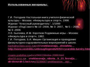Использованные материалы: Г.И. Погодаев Настольная книга учителя физической к