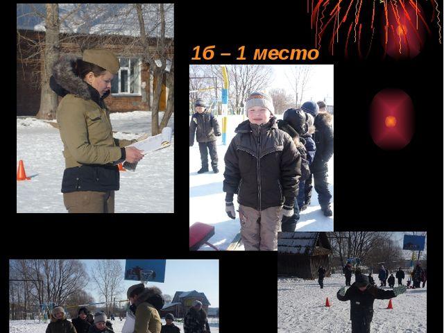 Поздравляем мальчиков с 23 февраля Результаты праздника 1б – 1 место 2б – 2 м...