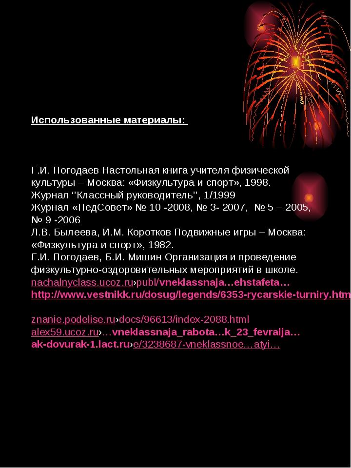 Использованные материалы: Г.И. Погодаев Настольная книга учителя физической к...