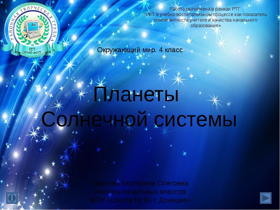 """Работа выполнена в рамках РТГ """"ИКТ в учебно-воспитательном процессе как показ..."""