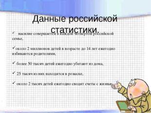 Данные российской статистики. насилие совершается в каждой четвёртой российск
