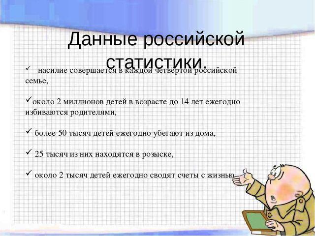 Данные российской статистики. насилие совершается в каждой четвёртой российск...
