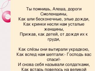 Ты помнишь, Алеша, дороги Смоленщины, Как шли бесконечные, злые дожди, Как к