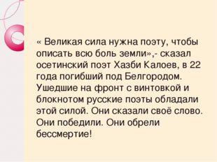 « Великая сила нужна поэту, чтобы описать всю боль земли»,- сказал осетински