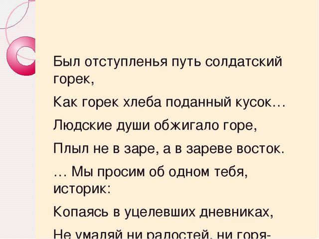 Был отступленья путь солдатский горек, Как горек хлеба поданный кусок… Людск...