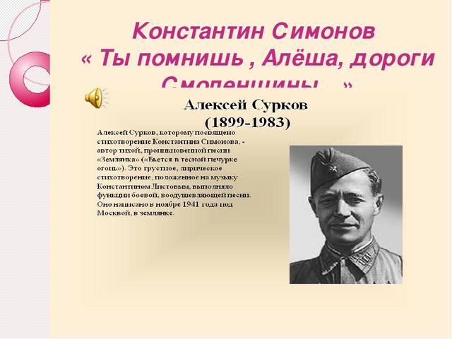 Константин Симонов « Ты помнишь , Алёша, дороги Смоленщины…»