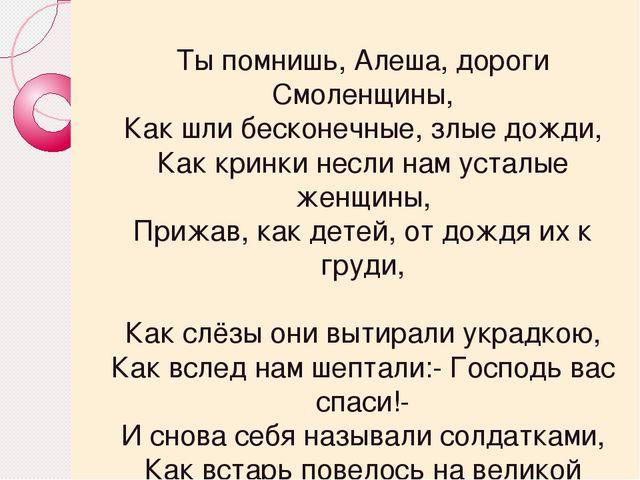 Ты помнишь, Алеша, дороги Смоленщины, Как шли бесконечные, злые дожди, Как к...