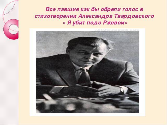 Все павшие как бы обрели голос в стихотворении Александра Твардовского « Я уб...