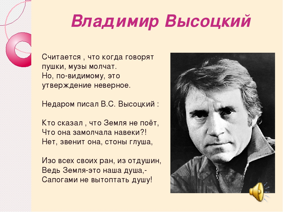 Владимир Высоцкий Считается , что когда говорят пушки, музы молчат. Но, по-ви...