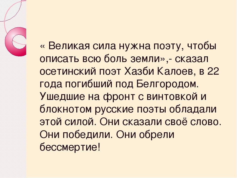 « Великая сила нужна поэту, чтобы описать всю боль земли»,- сказал осетински...