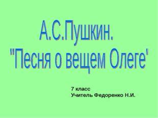 7 класс Учитель Федоренко Н.И.