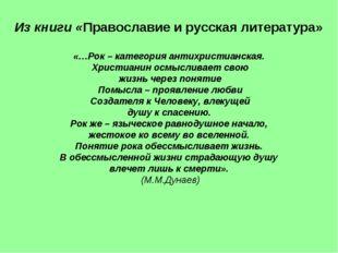 Из книги «Православие и русская литература» «…Рок – категория антихристианска