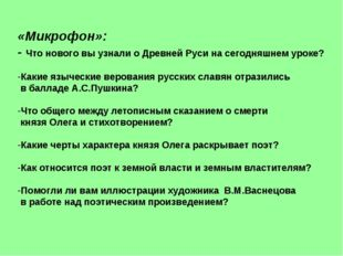 «Микрофон»: - Что нового вы узнали о Древней Руси на сегодняшнем уроке? Какие