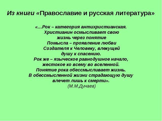 Из книги «Православие и русская литература» «…Рок – категория антихристианска...