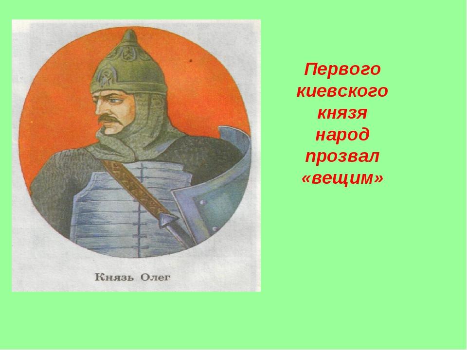 Первого киевского князя народ прозвал «вещим»