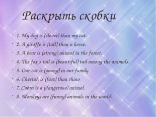 Раскрыть скобки 1. My dog is (clever) than my cat. 2. A giraffe is (tall) th