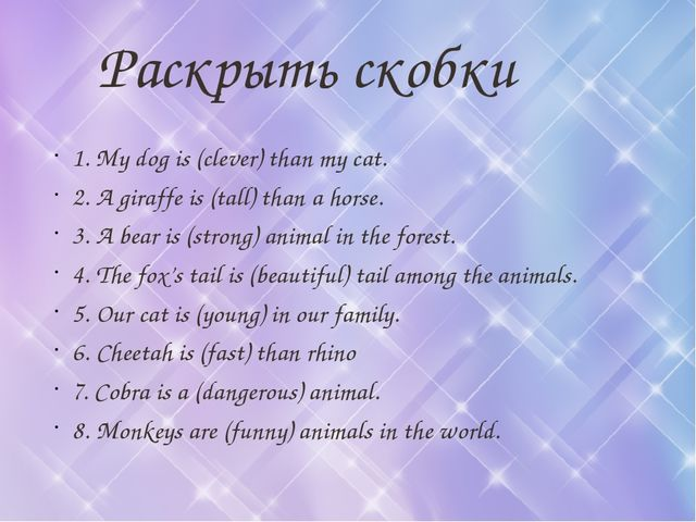 Раскрыть скобки 1. My dog is (clever) than my cat. 2. A giraffe is (tall) th...