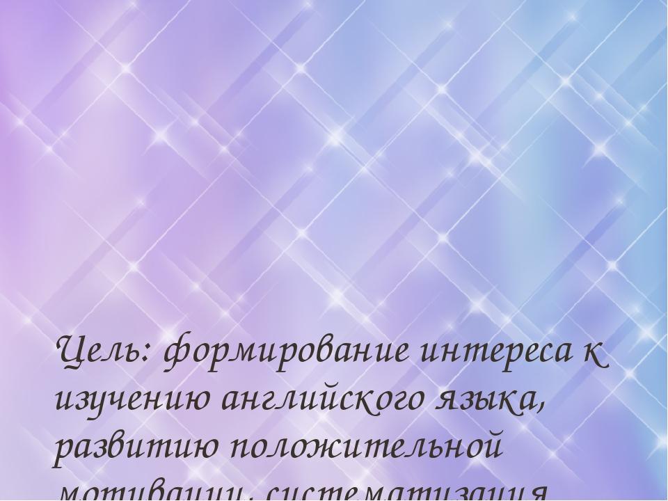 Цель: формирование интереса к изучению английского языка, развитию положитель...