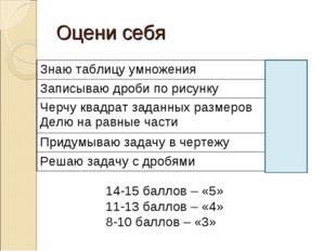 Оцени себя 14-15 баллов – «5» 11-13 баллов – «4» 8-10 баллов – «3» Знаю табли