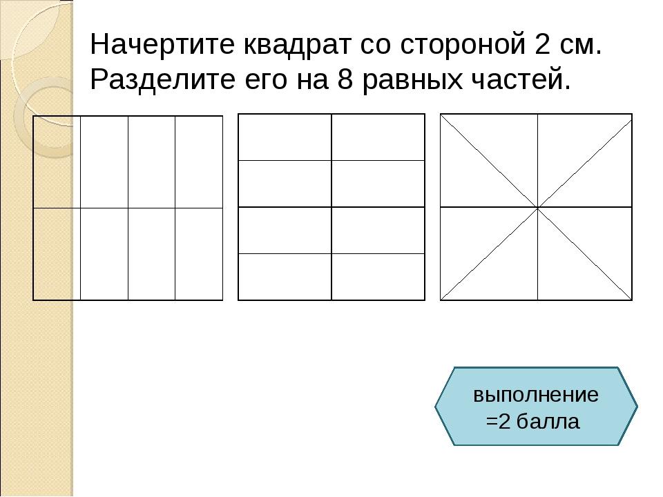 Начертите квадрат со стороной 2 см. Разделите его на 8 равных частей. выполне...