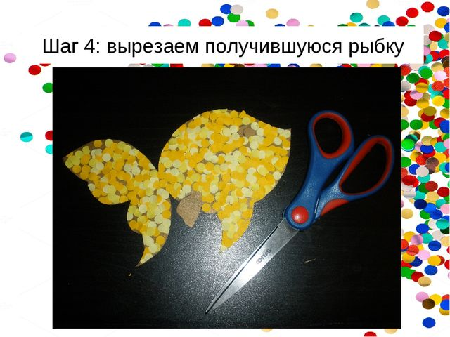 Шаг 4: вырезаем получившуюся рыбку