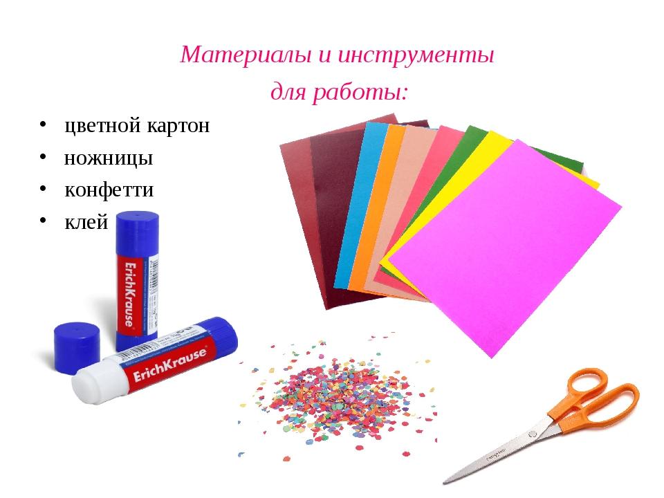 Материалы и инструменты для работы: цветной картон ножницы конфетти клей