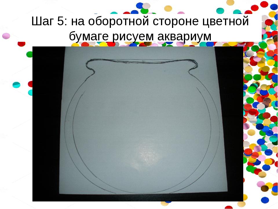 Шаг 5: на оборотной стороне цветной бумаге рисуем аквариум
