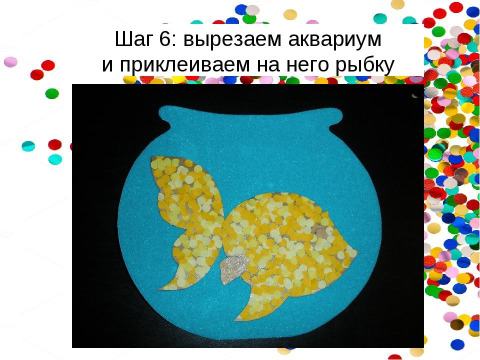 Шаг 6: вырезаем аквариум и приклеиваем на него рыбку