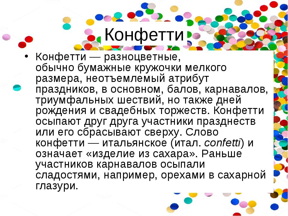 Конфетти Конфетти— разноцветные, обычнобумажныекружочки мелкого размера, н...