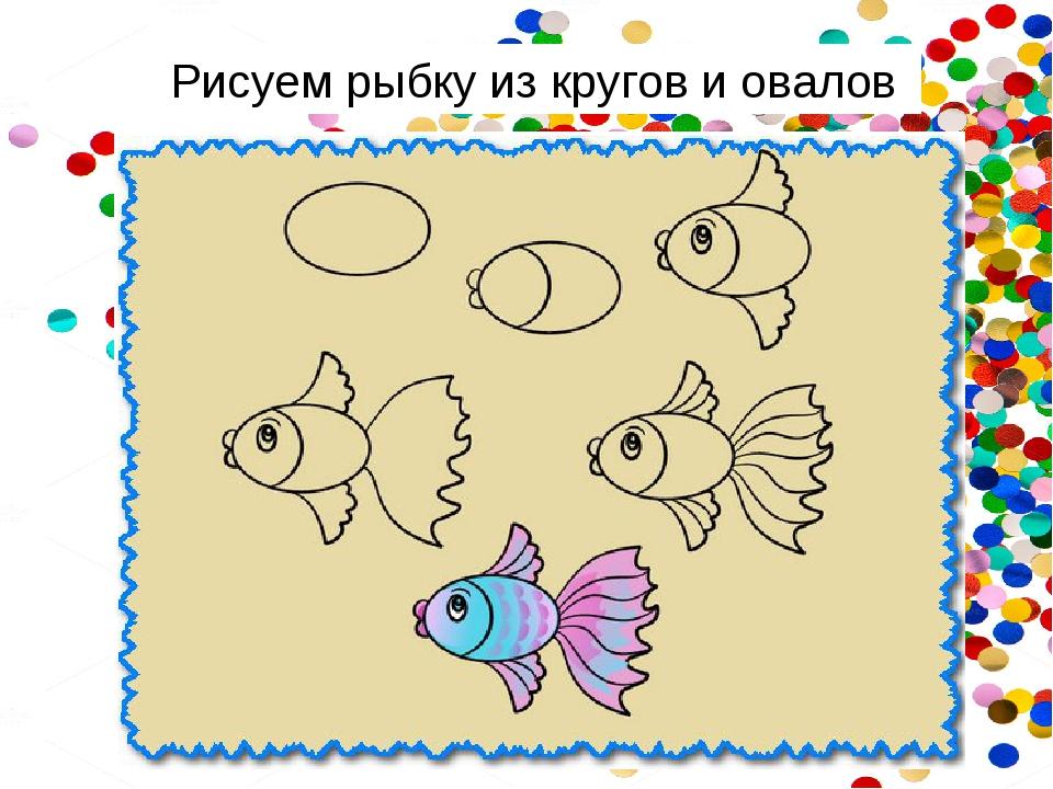 Рисуем рыбку из кругов и овалов