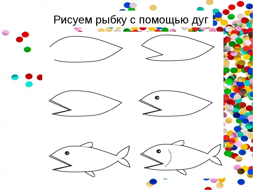Рисуем рыбку с помощью дуг
