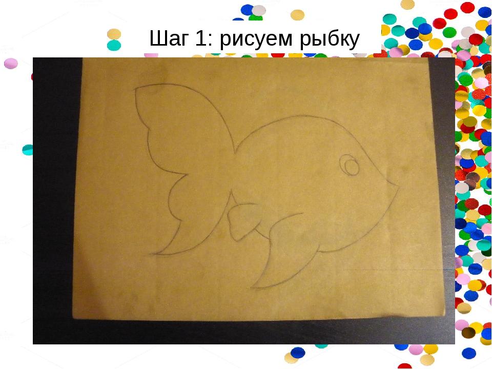 Шаг 1: рисуем рыбку