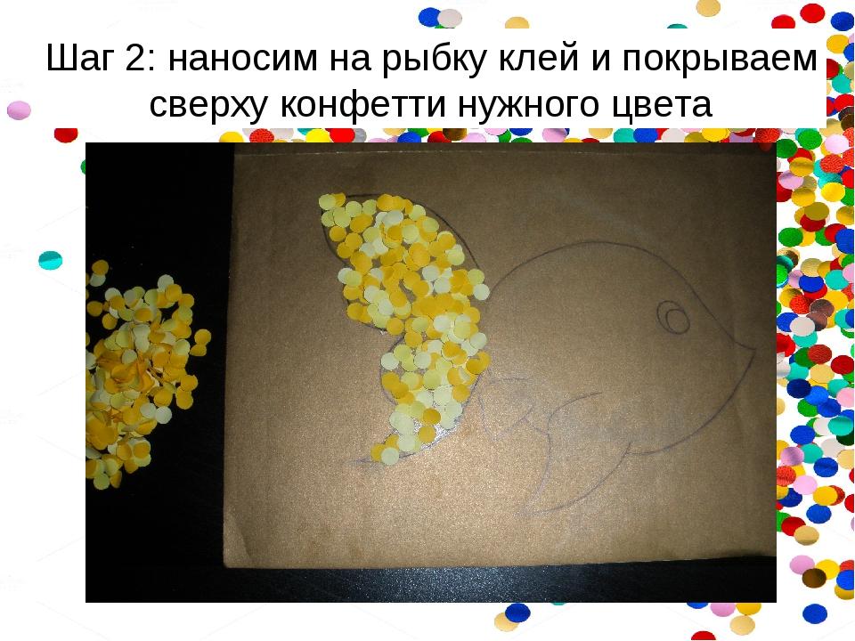 Шаг 2: наносим на рыбку клей и покрываем сверху конфетти нужного цвета