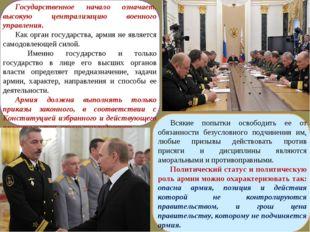 Государственное начало означает, высокую централизацию военного управления. К