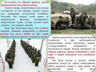 Во-вторых, по общему правилу, армия предназначена для ведения войны. Строго г