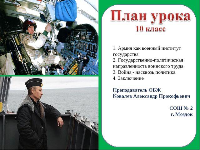 Армия как военный институт государства Государственно-политическая направлен...