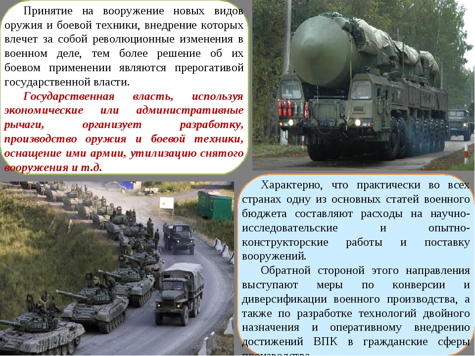 Принятие на вооружение новых видов оружия и боевой техники, внедрение которых...