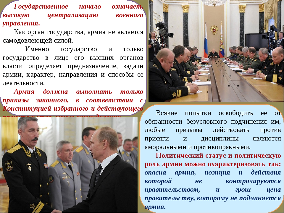 Государственное начало означает, высокую централизацию военного управления. К...