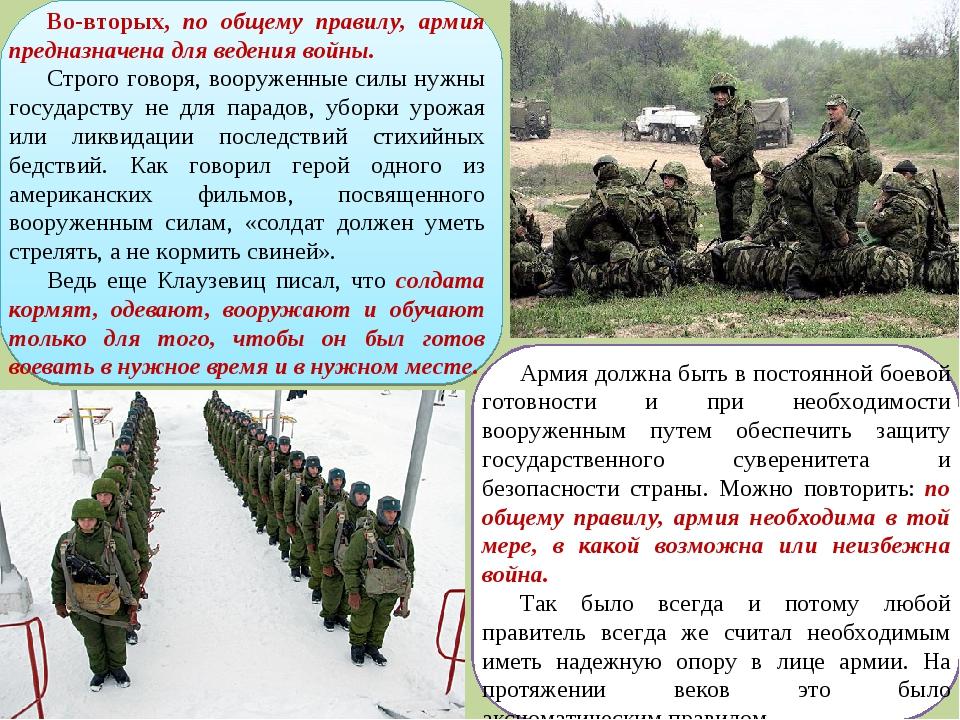 Во-вторых, по общему правилу, армия предназначена для ведения войны. Строго г...